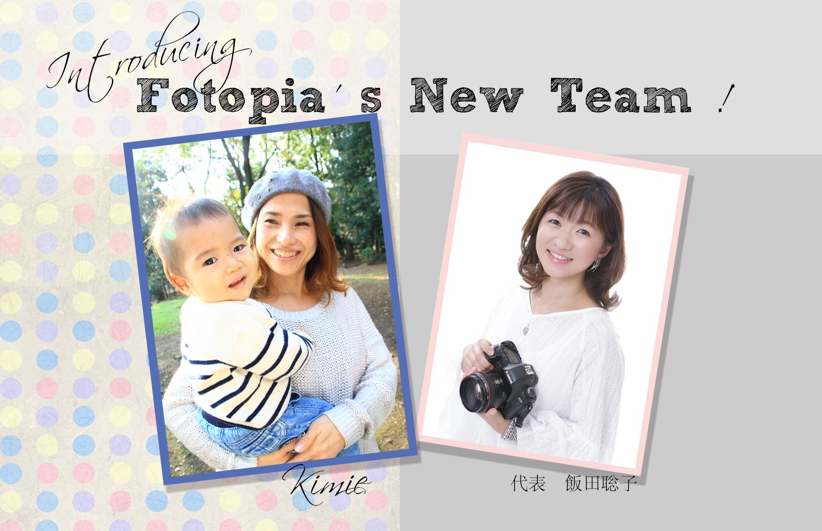フォトピアのチーム